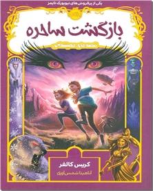 کتاب بازگشت ساحره - قصه های همیشگی 2 - خرید کتاب از: www.ashja.com - کتابسرای اشجع
