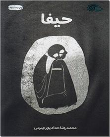 کتاب حیفا - ادبیات داستانی - خرید کتاب از: www.ashja.com - کتابسرای اشجع