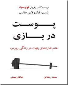 کتاب پوست در بازی - عدم تقارن های پنهان در زندگی روزمره - خرید کتاب از: www.ashja.com - کتابسرای اشجع