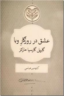 کتاب عشق در روزگار وبا - ادبیات داستانی - رمان - خرید کتاب از: www.ashja.com - کتابسرای اشجع