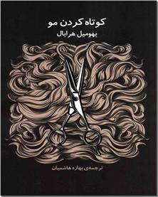 کتاب کوتاه کردن مو - رمان خارجی - خرید کتاب از: www.ashja.com - کتابسرای اشجع