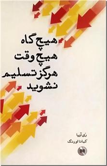 کتاب هیچ گاه هیچ وقت هرگز تسلیم نشوید - غلبه بر شکست، توفیق در هر چیز - خرید کتاب از: www.ashja.com - کتابسرای اشجع