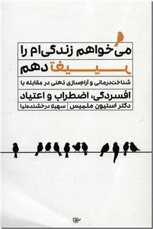 کتاب می خواهم زندگی ام را تغییر دهم - مقابله با افسردگی - خرید کتاب از: www.ashja.com - کتابسرای اشجع
