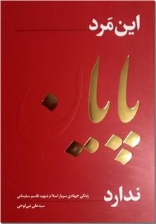 کتاب این مرد پایان ندارد - قاسم سلیمانی - زندگی جهادی حاج قاسم سلیمانی - خرید کتاب از: www.ashja.com - کتابسرای اشجع