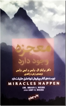 کتاب معجزه وجود دارد - مجموعه داستان های روان درمانگرایانه - خرید کتاب از: www.ashja.com - کتابسرای اشجع