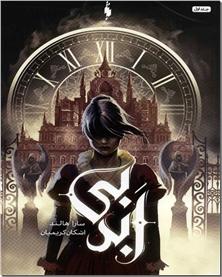 کتاب بی ابد 1 - رمان خارجی - خرید کتاب از: www.ashja.com - کتابسرای اشجع