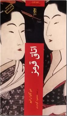 کتاب اتاق قرمز - مجموعه داستان های کوتاه - خرید کتاب از: www.ashja.com - کتابسرای اشجع