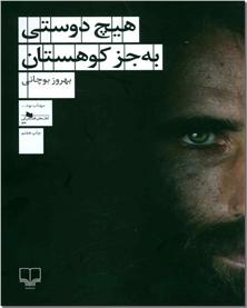 کتاب هیچ دوستی به جز کوهستان - خاطرات مستند یک ایرانی - خرید کتاب از: www.ashja.com - کتابسرای اشجع