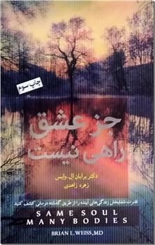کتاب جز عشق راهی نیست - معجزه گذشته درمانی - خرید کتاب از: www.ashja.com - کتابسرای اشجع