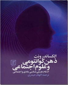 کتاب ذهن کوانتومی و علوم اجتماعی - ادغام هستی شناسی مادی و اجتماعی - خرید کتاب از: www.ashja.com - کتابسرای اشجع
