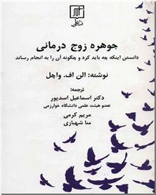 کتاب جوهره زوج درمانی - روانشناسی ازدواج - خرید کتاب از: www.ashja.com - کتابسرای اشجع