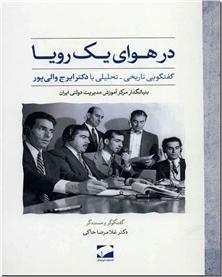 کتاب در هوای یک رویا - زندگینامه دکتر ایرج والی پور - خرید کتاب از: www.ashja.com - کتابسرای اشجع