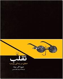 کتاب تقلب - اخلاق در زندگی روزمره - خرید کتاب از: www.ashja.com - کتابسرای اشجع