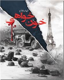 کتاب خون خواهی - داستان های فارسی - خرید کتاب از: www.ashja.com - کتابسرای اشجع