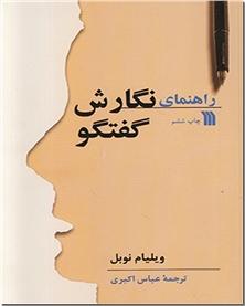 کتاب راهنمای نگارش گفتگو - ادبیات - خرید کتاب از: www.ashja.com - کتابسرای اشجع