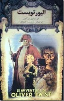 کتاب الیور تویست - جیبی - ادبیات داستانی - خرید کتاب از: www.ashja.com - کتابسرای اشجع