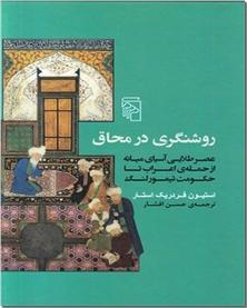کتاب روشنگری در محاق - تاریخ آسیای میانه - خرید کتاب از: www.ashja.com - کتابسرای اشجع