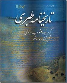 کتاب تاریخنامه طبری - 5 جلدی منسوب به بلعمی - خرید کتاب از: www.ashja.com - کتابسرای اشجع
