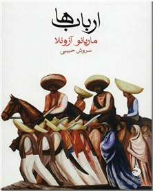 کتاب ارباب ها - رمان خارجی - خرید کتاب از: www.ashja.com - کتابسرای اشجع