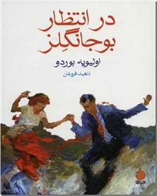 کتاب در انتظار بوجانگلز - رمان خارجی - خرید کتاب از: www.ashja.com - کتابسرای اشجع