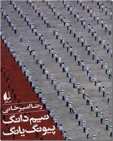 کتاب نیم دانگ پیونگ یانگ - سفرنامه امیرخانی - خرید کتاب از: www.ashja.com - کتابسرای اشجع