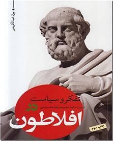 کتاب تفکر و سیاست - نسبت مابعدلطبیعه و فلسفه سیاسی در افلاطون - خرید کتاب از: www.ashja.com - کتابسرای اشجع
