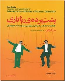 کتاب پشت پرده ریاکاری - چگونه به هر کس حتی خودمان دروغ می گوییم - خرید کتاب از: www.ashja.com - کتابسرای اشجع