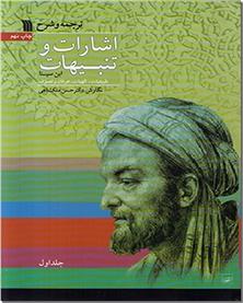 کتاب اشارات و تنبیهات ابن سینا - دوره دو جلدی - خرید کتاب از: www.ashja.com - کتابسرای اشجع