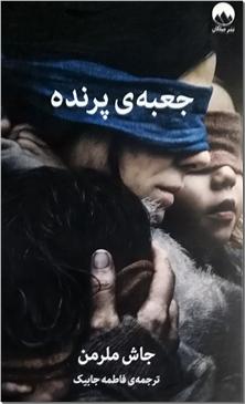 کتاب جعبه پرنده - ادبیات داستانی - رمان - خرید کتاب از: www.ashja.com - کتابسرای اشجع