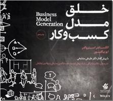 کتاب خلق مدل کسب و کار - با پیشگفتاری از دکتر مشایخی - خرید کتاب از: www.ashja.com - کتابسرای اشجع