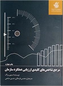 کتاب مرجع شاخص های کلیدی ارزیابی عملکرد سازمان - کتابی برای همه مدیران - خرید کتاب از: www.ashja.com - کتابسرای اشجع