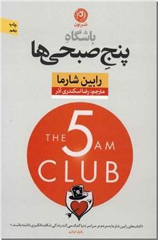 کتاب باشگاه پنج صبحی ها - کتابی برای داشتن زندگی شگفت انگیز - خرید کتاب از: www.ashja.com - کتابسرای اشجع