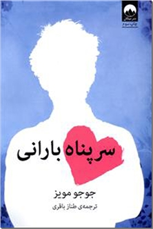 کتاب سرپناه بارانی - ادبیات داستانی - رمان - خرید کتاب از: www.ashja.com - کتابسرای اشجع