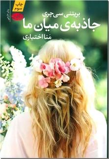 کتاب جاذبه میان ما - ادبیات داستانی - رمان - خرید کتاب از: www.ashja.com - کتابسرای اشجع