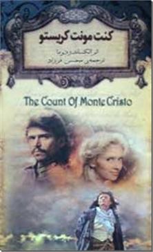 کتاب کنت مونت کریستو - جیبی - ادبیات داستانی - خرید کتاب از: www.ashja.com - کتابسرای اشجع