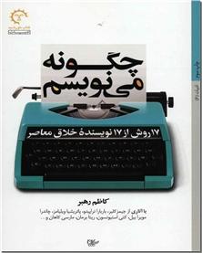 کتاب چگونه می نویسم - ادبیات فارسی - خرید کتاب از: www.ashja.com - کتابسرای اشجع
