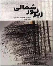 کتاب زیر نور شمالی - زندگینامه - خرید کتاب از: www.ashja.com - کتابسرای اشجع
