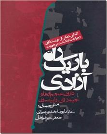 کتاب راه باریک آزادی - سیاسی - خرید کتاب از: www.ashja.com - کتابسرای اشجع