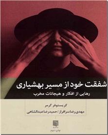 کتاب شفقت خود از مسیر بهشیاری - روانشناسی - خرید کتاب از: www.ashja.com - کتابسرای اشجع