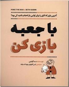 کتاب با جعبه بازی کن - روانشناسی کار و تجارت - خرید کتاب از: www.ashja.com - کتابسرای اشجع