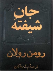 کتاب جان شیفته - رمان دو جلدی از رومن رولان - خرید کتاب از: www.ashja.com - کتابسرای اشجع