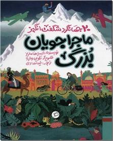 کتاب ماجراجویان بزرگ - جهانگردی - 20 جهانگرد شگفت انگیز - خرید کتاب از: www.ashja.com - کتابسرای اشجع