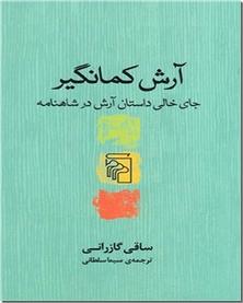 کتاب آرش کمانگیر - جای خالی داستان آرش در شاهنامه - خرید کتاب از: www.ashja.com - کتابسرای اشجع