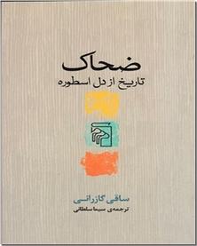 کتاب ضحاک - تاریخ از دل اسطوره - خرید کتاب از: www.ashja.com - کتابسرای اشجع