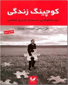 کتاب کوچینگ زندگی - روانشناسی خودشناسی - خرید کتاب از: www.ashja.com - کتابسرای اشجع