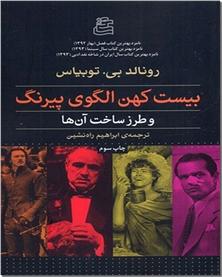 کتاب بیست کهن الکوی پیرنگ -  - خرید کتاب از: www.ashja.com - کتابسرای اشجع