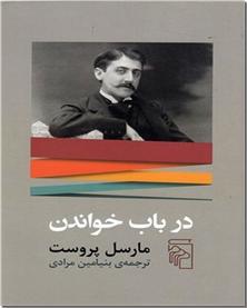 کتاب در باب خواندن - فلسفه ، ادبیات - خرید کتاب از: www.ashja.com - کتابسرای اشجع