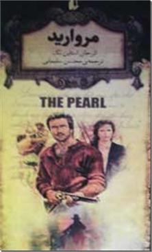 کتاب مروارید - جیبی - ادبیات داستانی - خرید کتاب از: www.ashja.com - کتابسرای اشجع