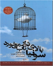 کتاب سونیا بالای دار تاب می خورد - رمان خارجی - خرید کتاب از: www.ashja.com - کتابسرای اشجع