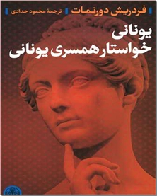 کتاب یونانی خواستار همسری یونانی - ادبیات داستانی - خرید کتاب از: www.ashja.com - کتابسرای اشجع
